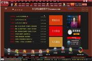 红宝利金融投资平台 1.4