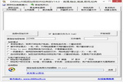 DRMsoft视频加密软件经典系列