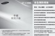 三星GT-C3560手机使用说明书