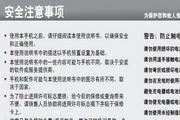 三星GT-E1220i手机使用说明书