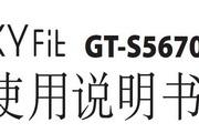 三星GT-S5670手机使用说明书