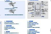 三星SGH-M128手机使用说明书