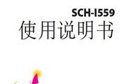三星SCH-I559手机使用说明书
