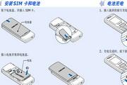 三星SGH-CC03手机使用说明书