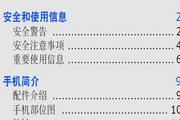 三星SGH-D788手机使用说明书