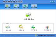 宏达样品信息管理系统 绿色版 1.0