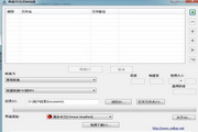 稞麦网视频转换器 1.4