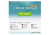 腾讯网游加速小助手 4.0.51.118