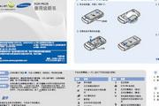 三星SGH-M628手机使用说明书
