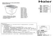 海尔XQS60-B9288A洗衣机使用说明书