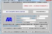 QQ透明頭像生成器 3.5