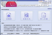 Promiere MOV视频文件恢复工具