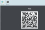 热酷微信导航 1.2