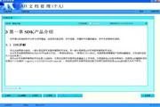 AH文档管理 3.82