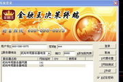 金融王期货软件 2014.01.04