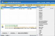 易通远程屏幕监控系统 2.3.0.0