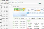 五毛浏览器 3.37