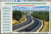 道路客货运输驾驶员继续教育考试题库练习系统 2.1