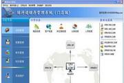绿洋进销存管理系统(门店版) 2.0