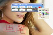 屏幕画笔 1.1.4