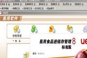 易用食品进销存管理软件免费版 8.1