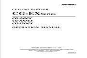 Mimaki CG-130EX打印机说明书