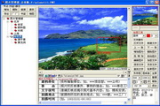 数码照片管理系统PMS 15.4
