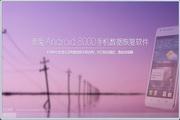 赤兔Android手机数据恢复软件 14.4