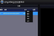 jvs4监控录像数据恢复 11.0