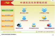 宏达申请党员信息管理系统