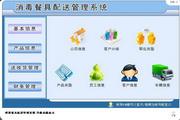 宏达消毒餐具配送管理系统 2.0