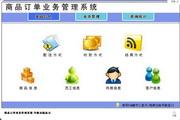 宏达商品订单业务管理系统 1.0