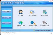 宏达旅行社客户管理系统 1.0