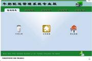 宏达牛奶配送管理系统专业版 1.0