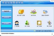宏达资金信息管理系统 1.0