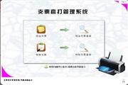 宏达支票套打管理系统 1.0