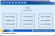 宏达审计取证管理系统