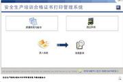 宏达安全生产培训合格证书打印管理系统