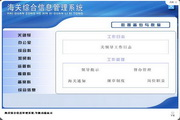 宏达海关综合信息管理系统
