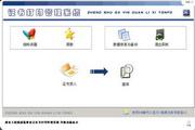 宏达建设工程质量监督登记证书打印管理系统