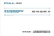满毅FU9000V-0R7G-T2变频器使用说明书