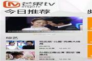 芒果TV For WP