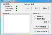 JspStudy (JSP环境一键安装) 2014.10.02