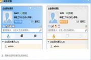 好讯企业即时通讯企业版(64位) 5.9.1.17