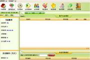 美萍快餐店管理系统 2014.1