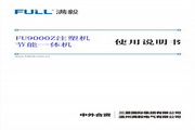 满毅FU9000Z-045T3变频器使用说明书
