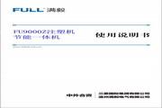 满毅FU9000Z-037T3变频器使用说明书