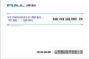 满毅FU9000Z-030T3变频器使用说明书
