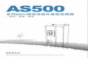 新时达AS5006T0132高性能矢量型变频器使用手册