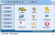 出租车管理系统